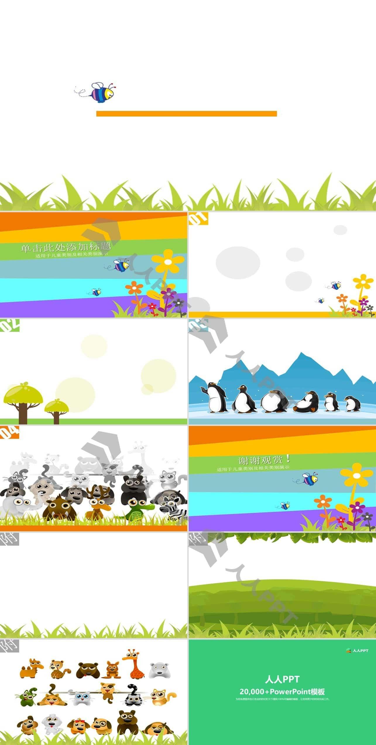 七彩活力配色动植物卡通动漫PPT模板长图