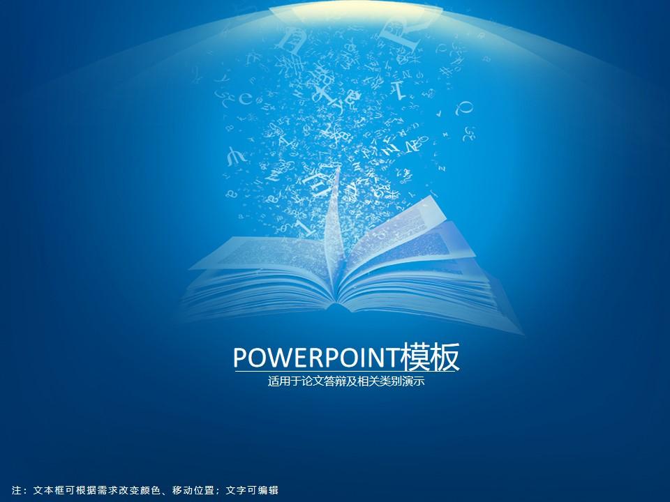 深蓝色清新简洁大气严谨学术风格毕业论文答辩PPT模板