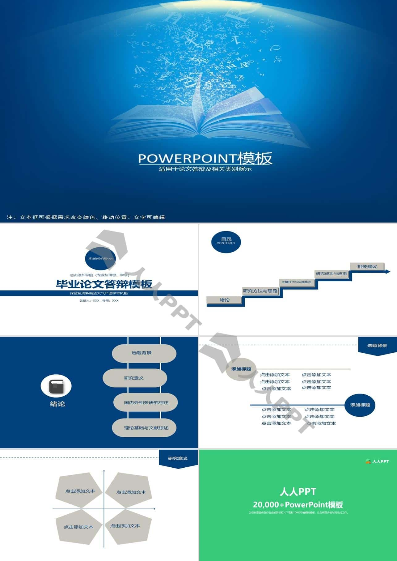 深蓝色清新简洁大气严谨学术风格毕业论文答辩PPT模板长图