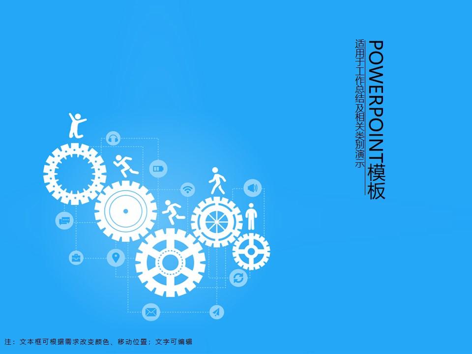 小人攀越齿轮蓝色简约工作总结PPT模板