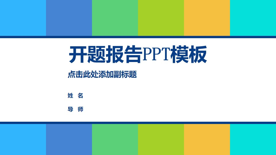 清新活力色彩风格开题报告PPT模板