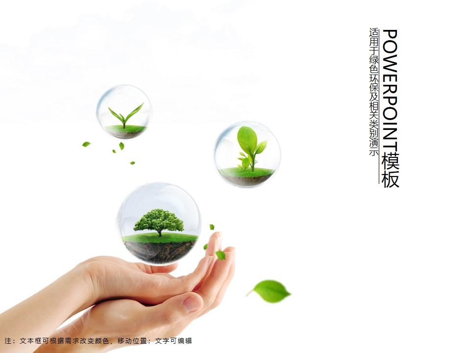 共同关注环境爱护地球――绿色简洁小清新PPT模板