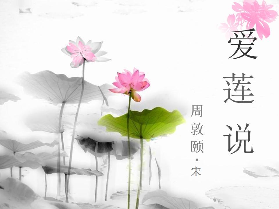 爱莲说――中国风背景音乐莲花水墨风PPT模板