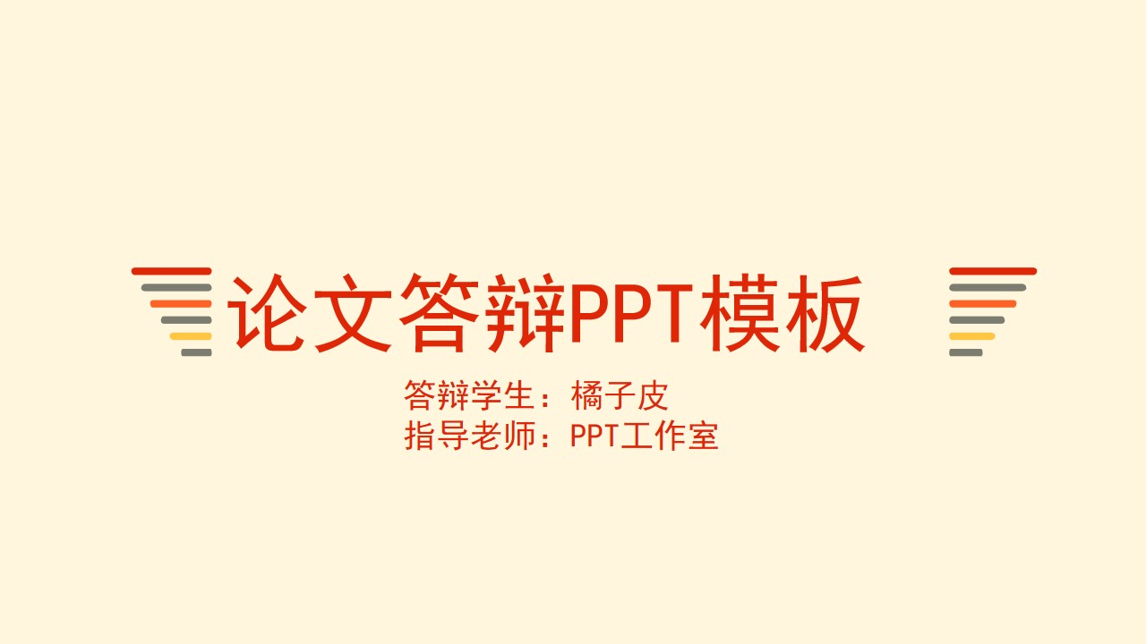 橙色主题简约精美学术论文答辩PPT模板
