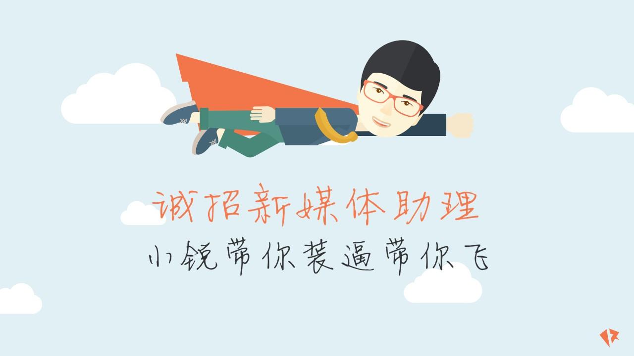 诚招新媒体助理――卡通人物岗位介绍说明锐普公司招聘扁平化PPT模板