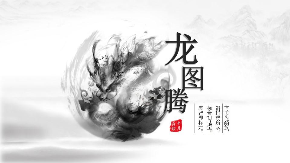 《龙图腾》水墨元素极致美中国风PPT模板