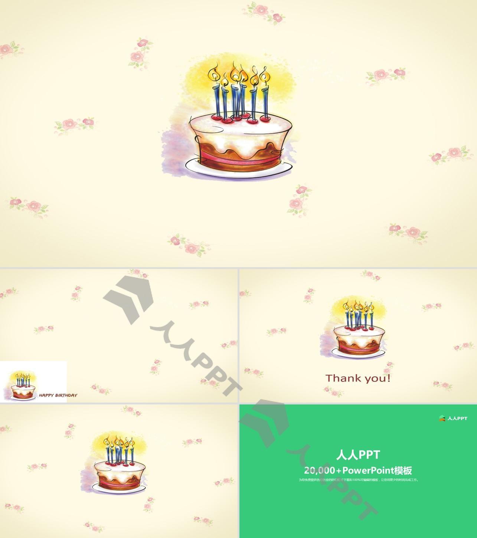 卡通蛋糕儿童生日PPT模板长图