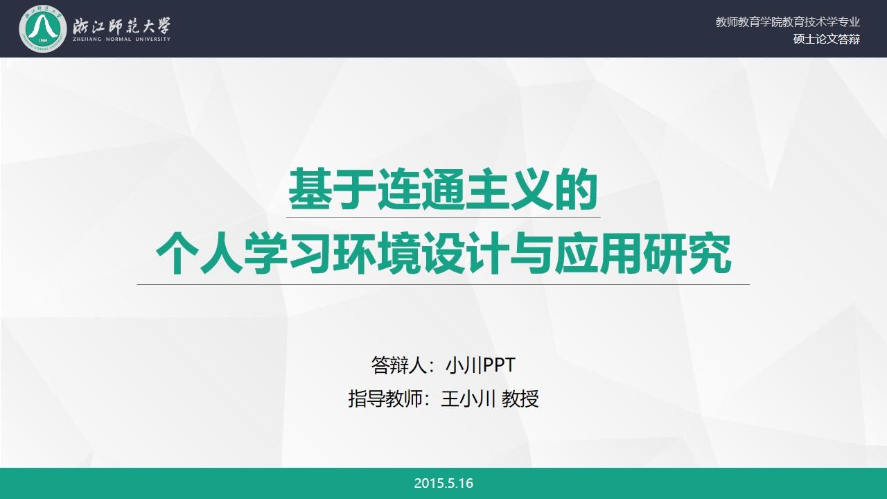 浙江师范大学教师教育学院教育技术学专业硕士论文答辩PPT模板(完整版)