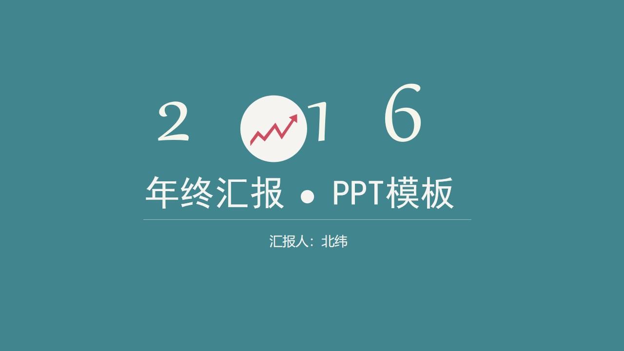 2016简约扁平化工作总结 商务汇报PPT模板