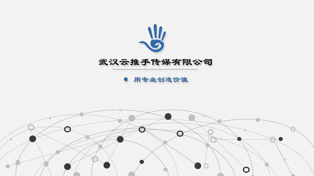 网络推广公司科技感简约商务灰色基调公司介绍PPT模板