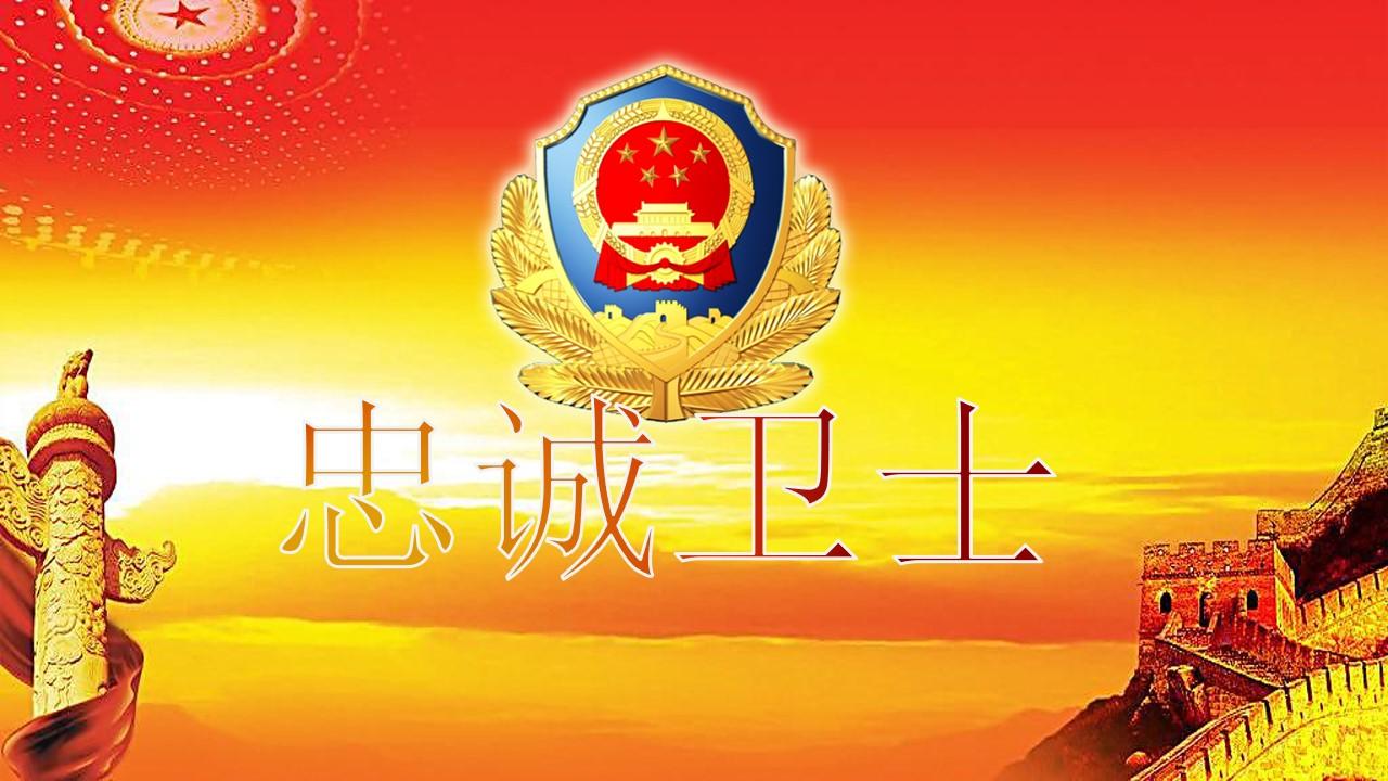 忠诚卫士――中国风党政工作汇报PPT模板