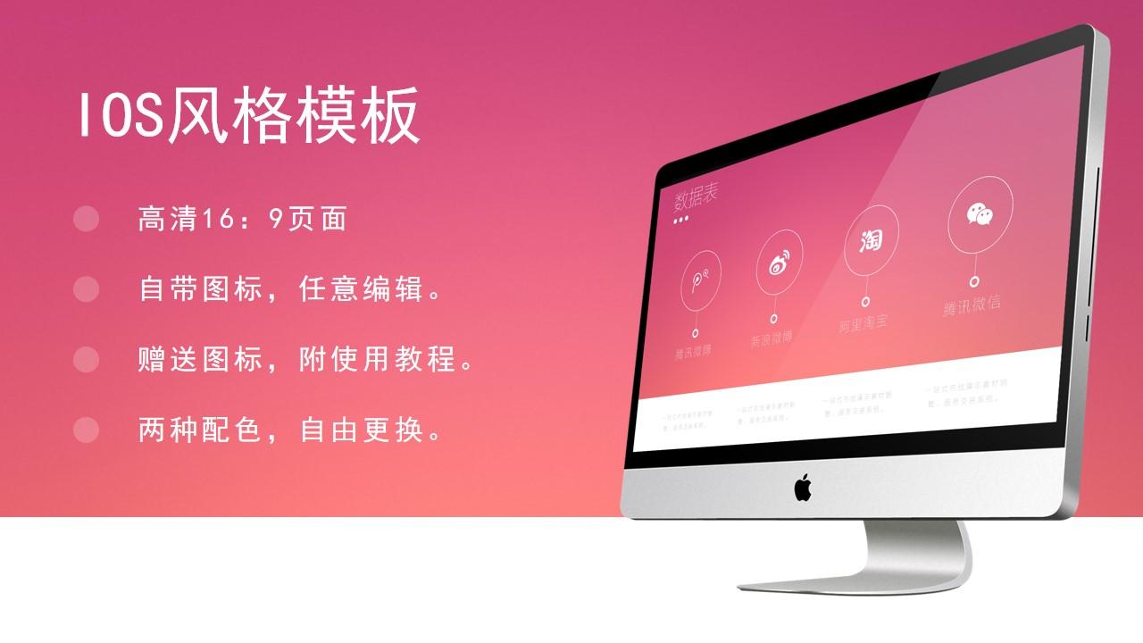 橙红 紫蓝两套配色iOS风格简约扁平化PPT模板