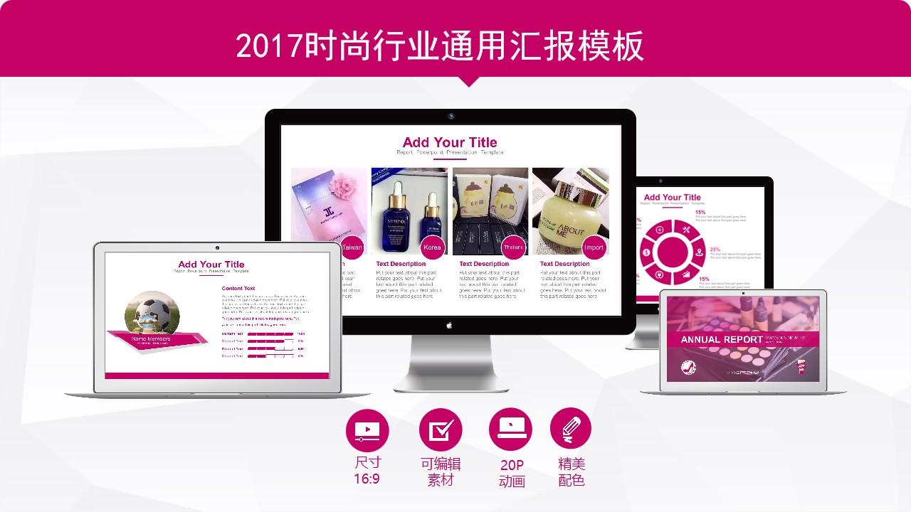 美容美妆化妆品市场分析报告粉色时尚PPT模板