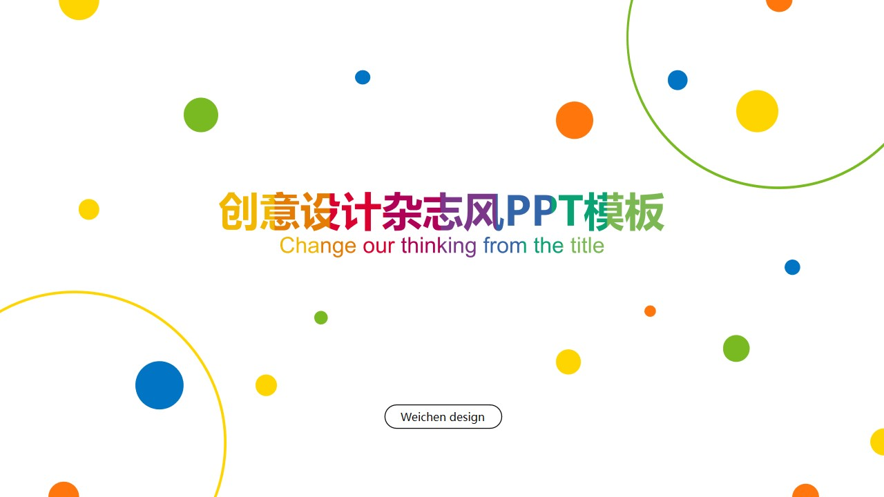 活力创意色彩清爽大气杂志风简约PPT模板