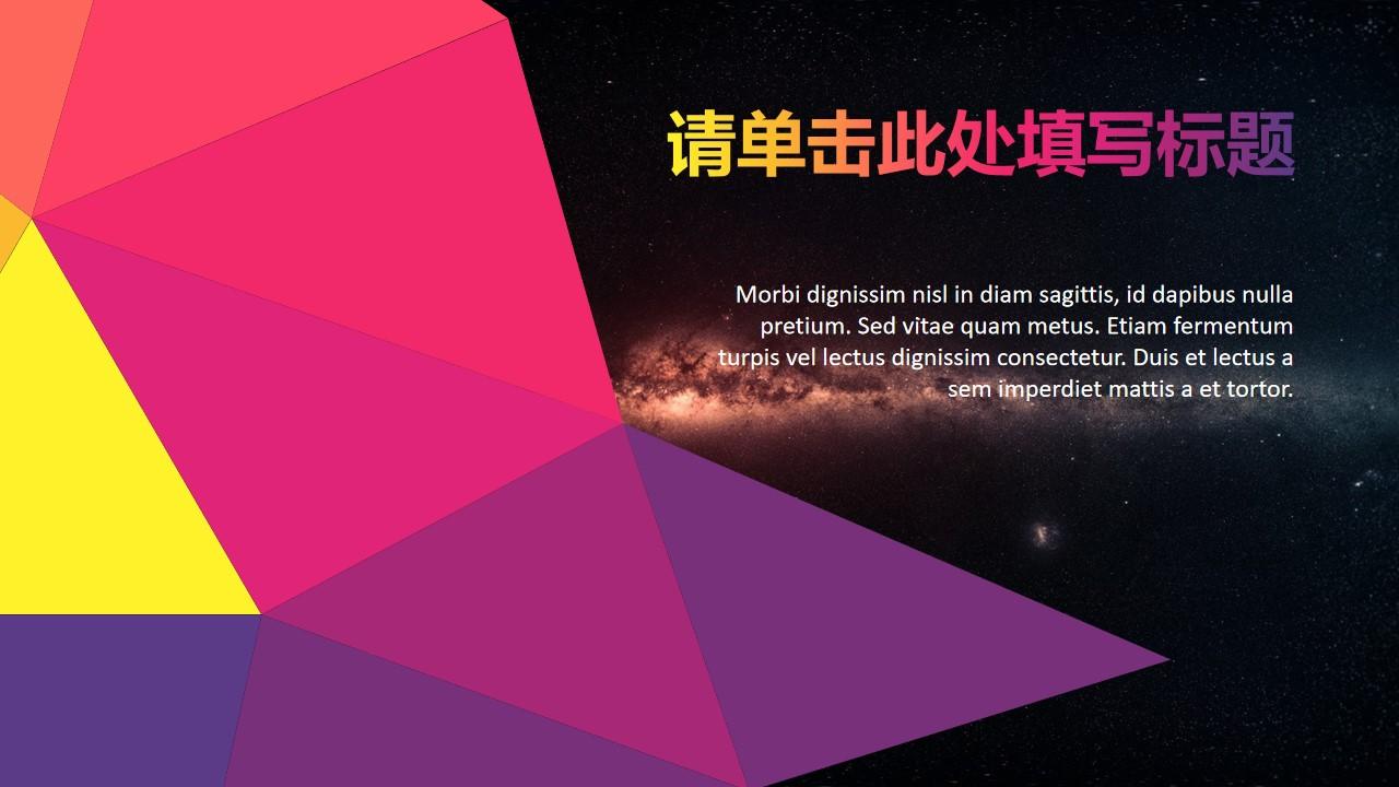 星空背景低三角形创意尊贵紫工作总结报告PPT模板