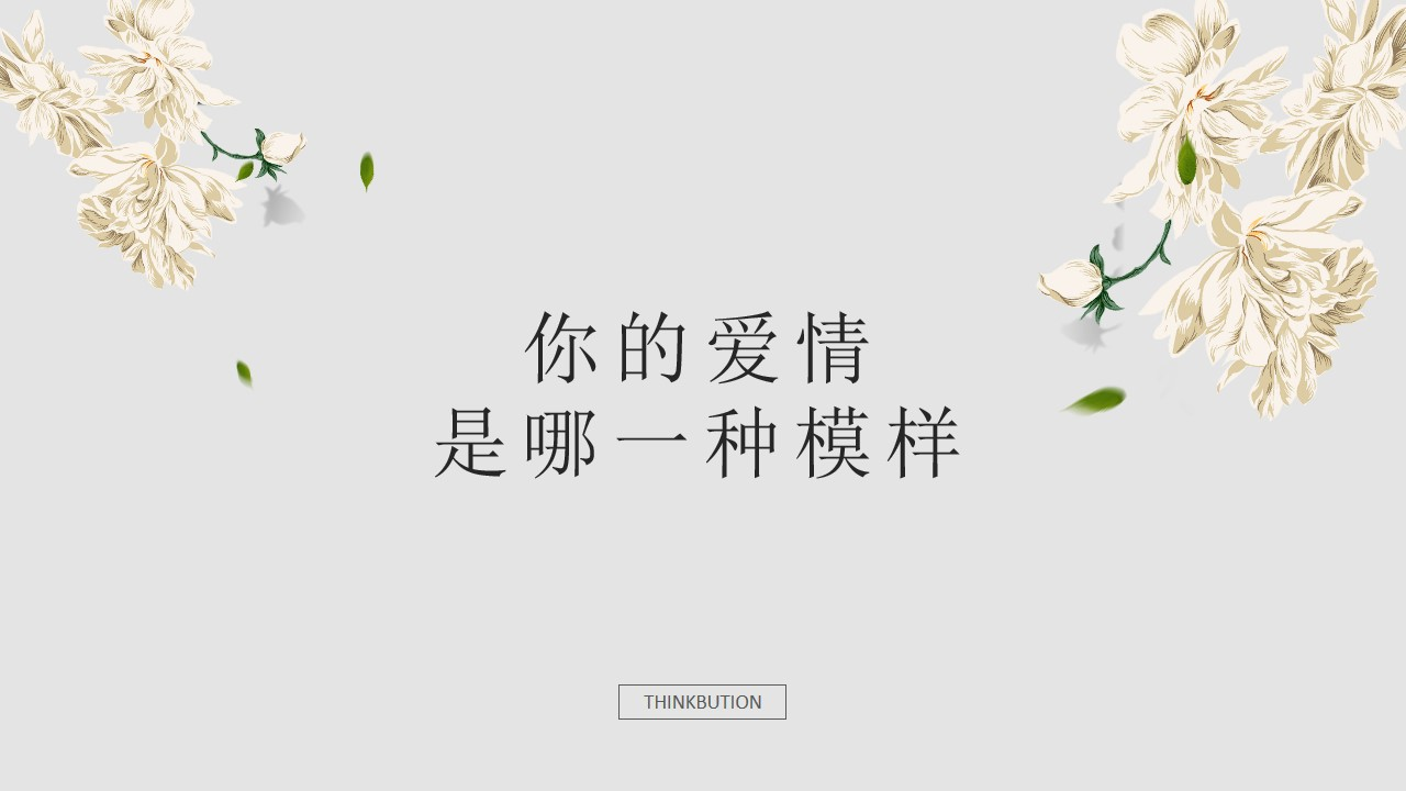 爱情的诗――时尚温馨杂志风浪漫爱情相册PPT模板