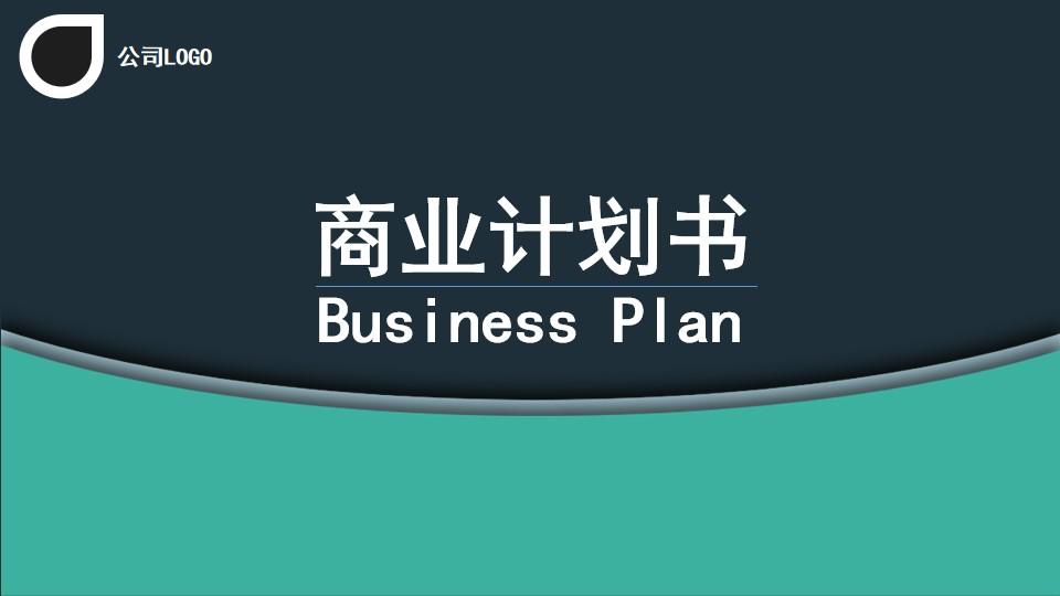 扁平化简约清晰大气商业项目计划书通用PPT模板