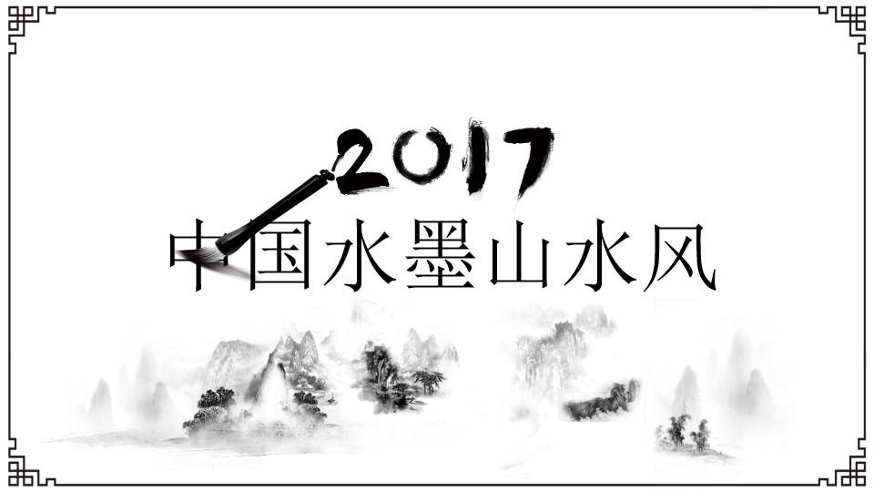 纯水墨风格设计中国风工作总结报告PPT模板