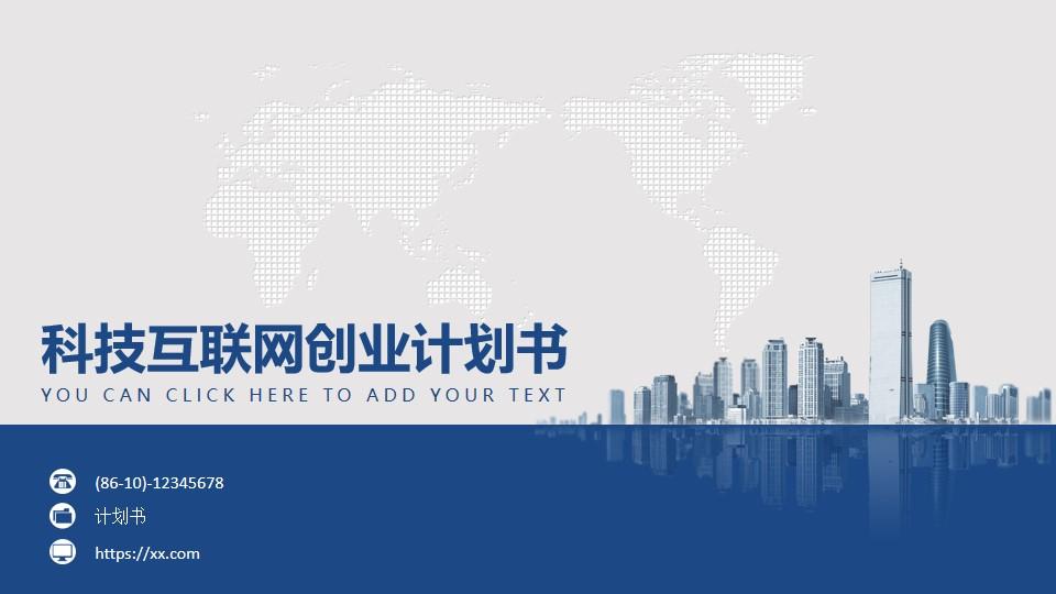 网点世界地图与高楼封面科技互联网创业项目计划书PPT模板