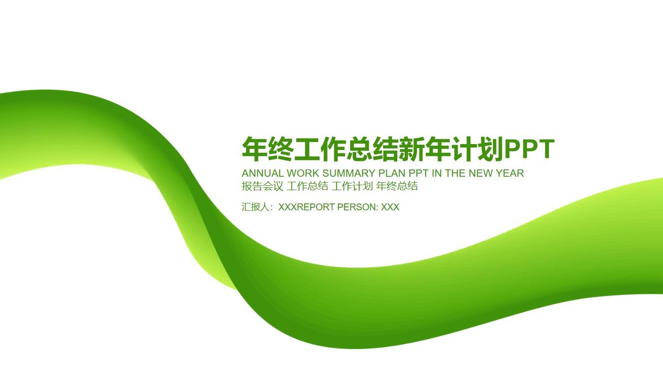 绿色立体带子创意环保主题简约工作总结PPT模板