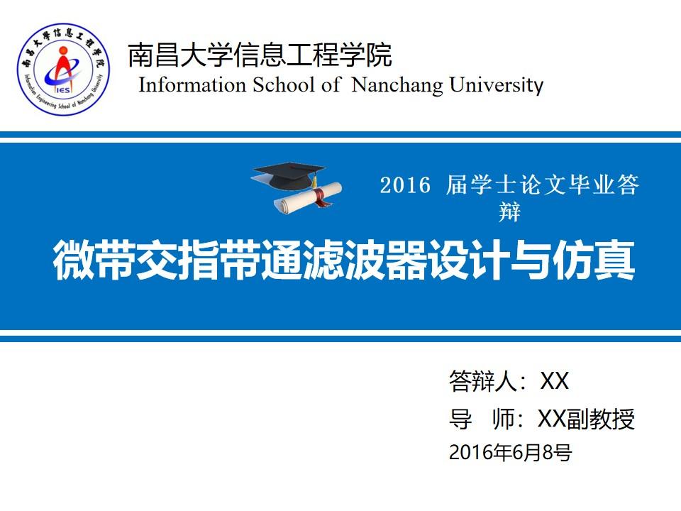南昌大学信息工程学院论文答辩通用PPT模板