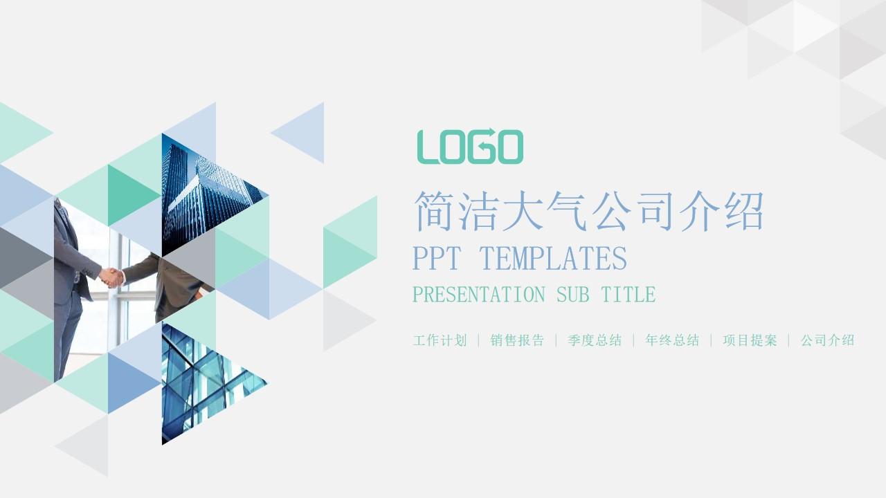 三角形艺术创意封面简洁大气公司介绍PPT模板