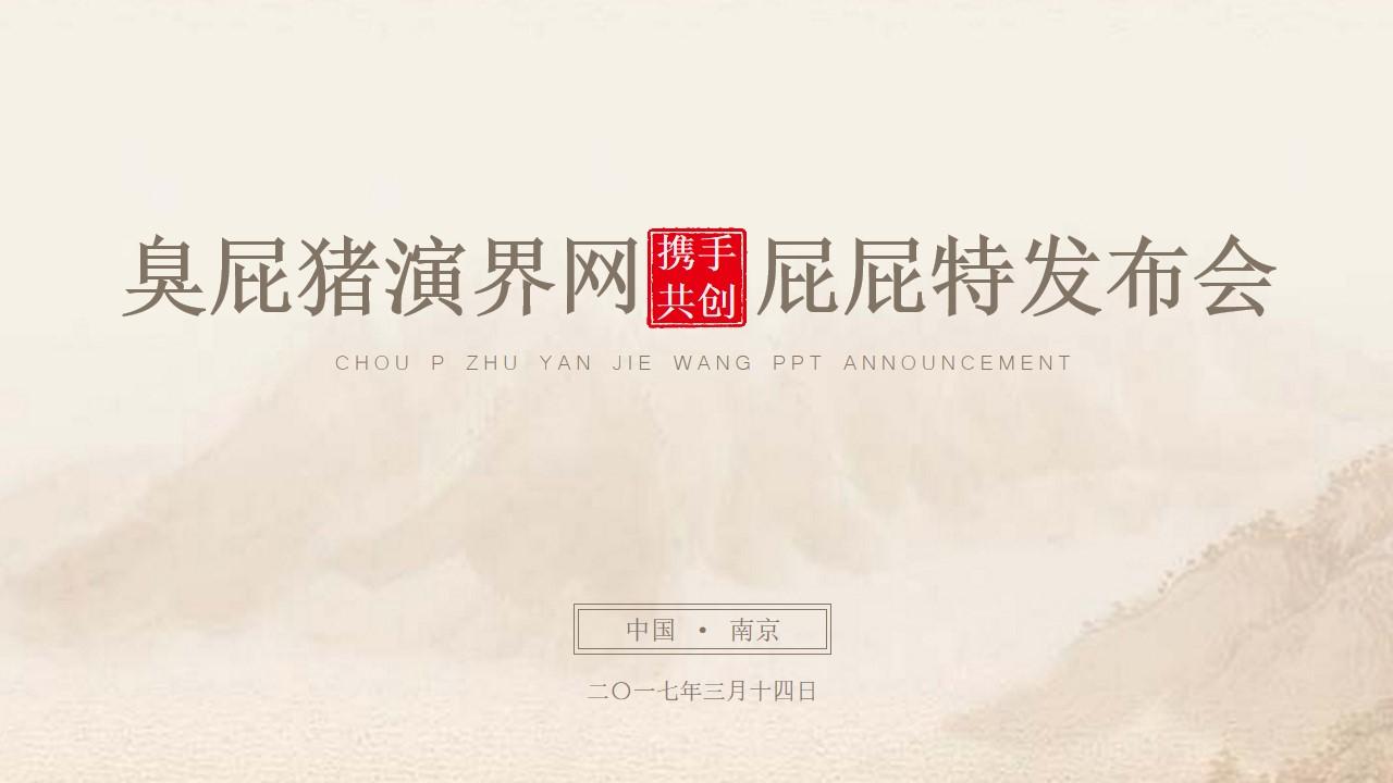 大气吉祥中国风公司企业项目计划书PPT模板