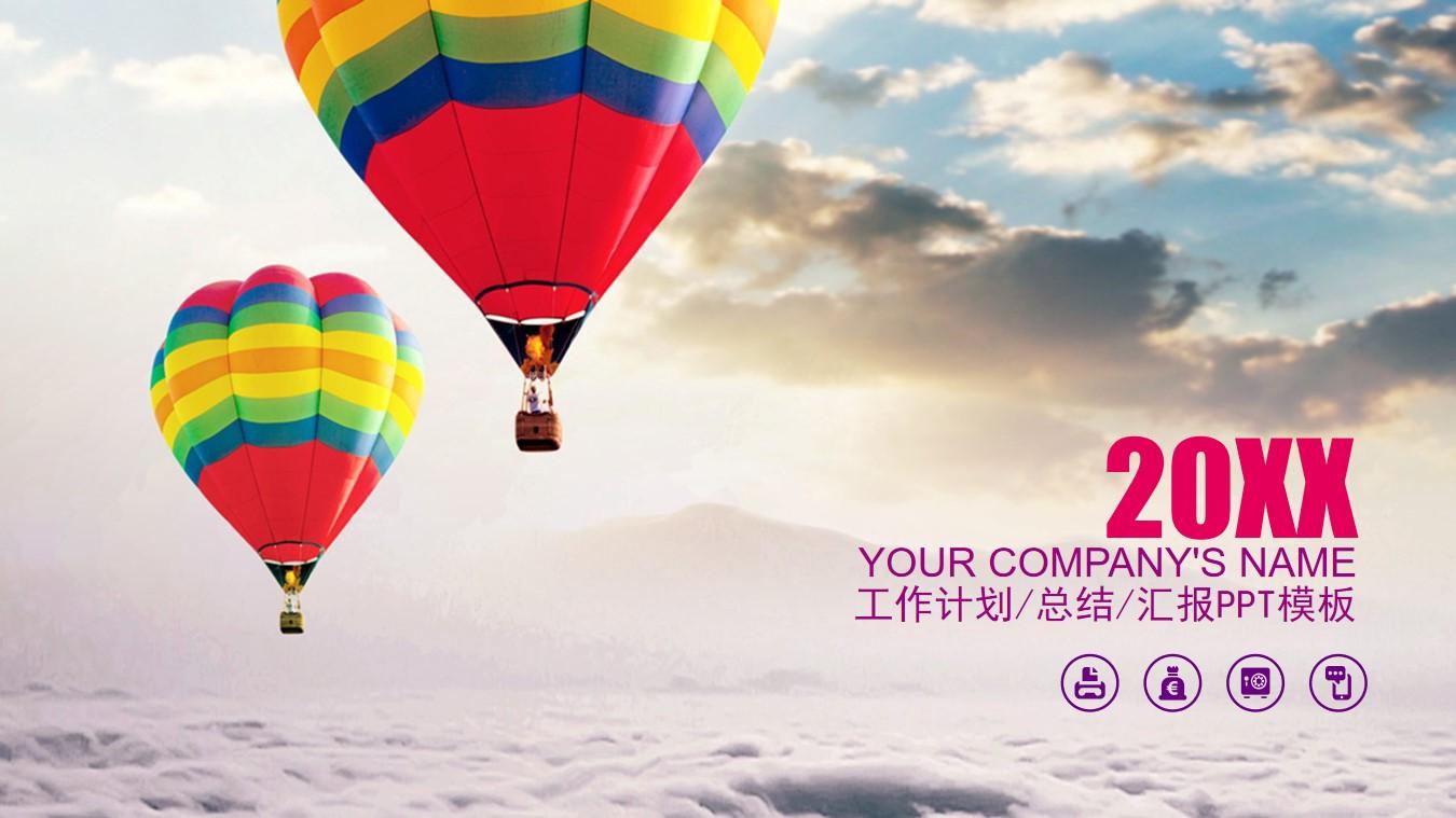 云端上的彩色热气球封面紫色尊贵工作总结报告PPT模板