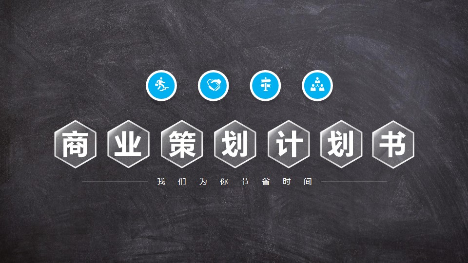 黑板背景微立体风格完整版商业计划书PPT模板