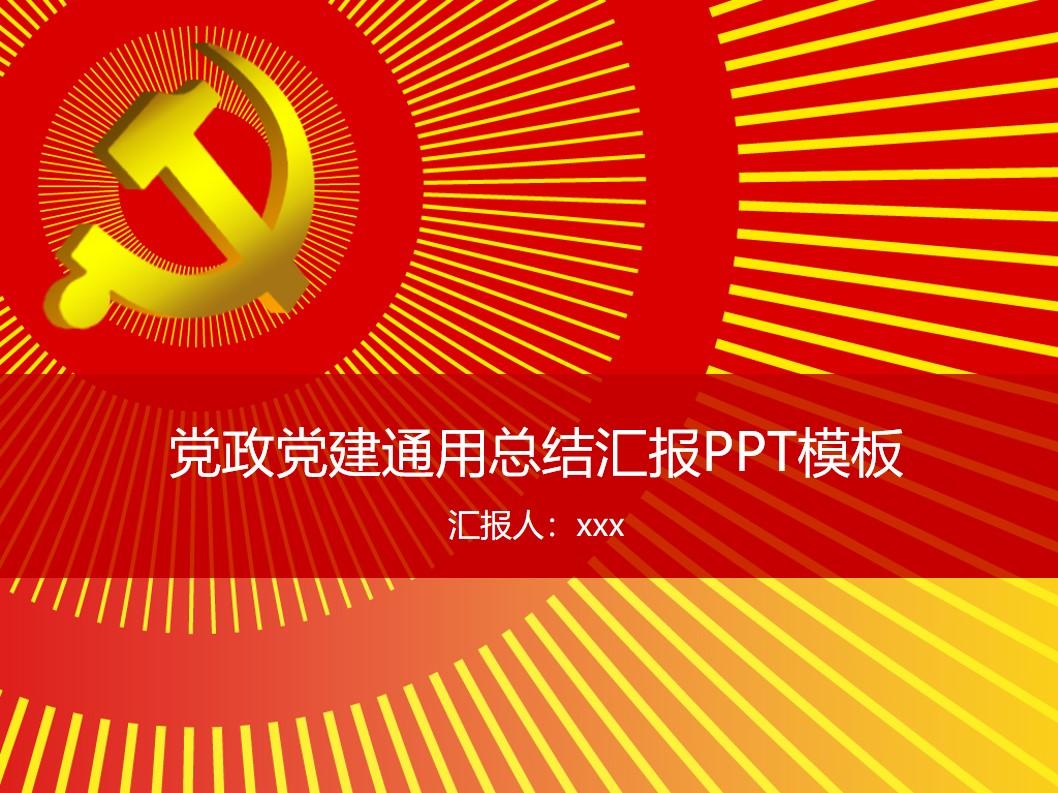 18张党政党建工作汇报PPT封面模板打包下载