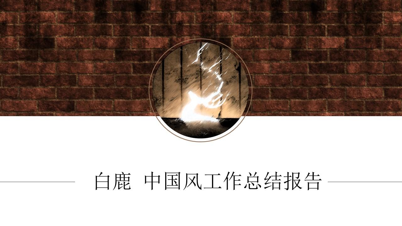 白鹿――扁平化精美中国风工作总结报告PPT模板