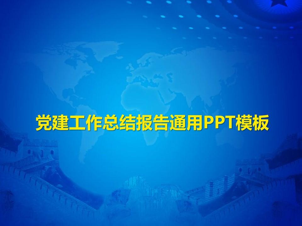 蓝色庄严党建工作总结报告通用PPT模板