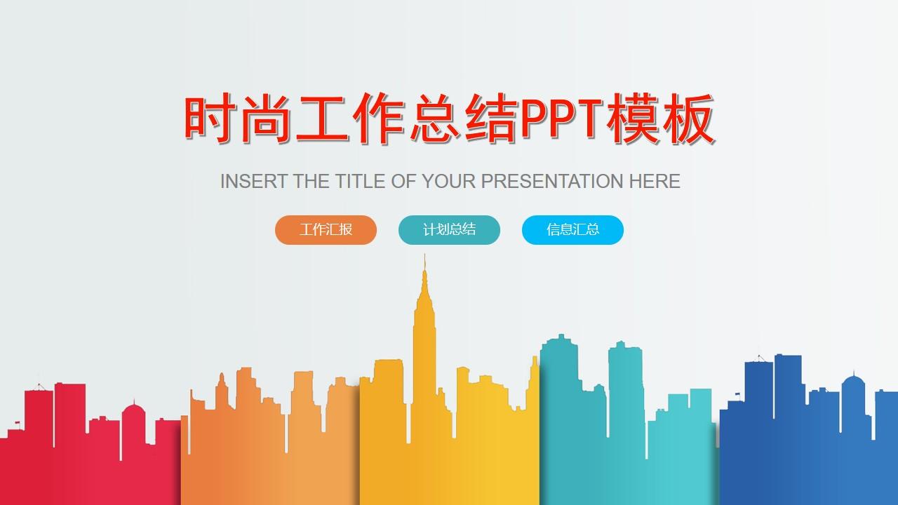 彩色镂空都市封面时尚扁平化卡通工作总结报告PPT模板