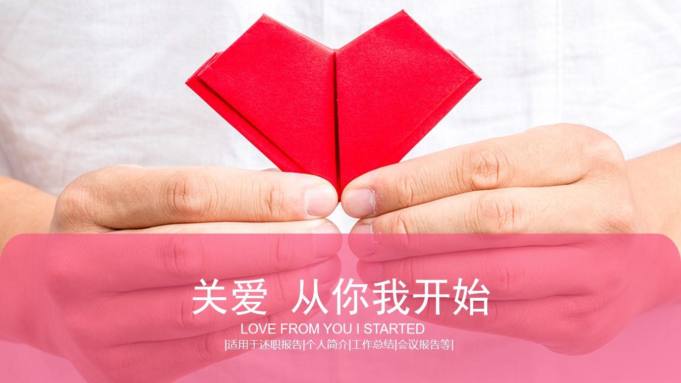 关爱从你我开始――折纸红心关爱主题公益PPT模板