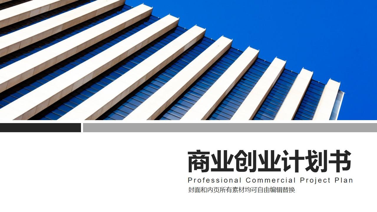 商务实用框架完成商业创业计划书范本PPT模板