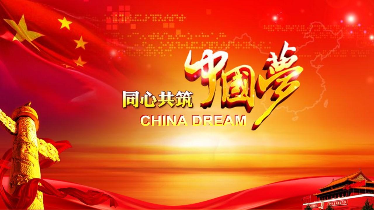 同心共筑中国梦党建工作汇报PPT模板