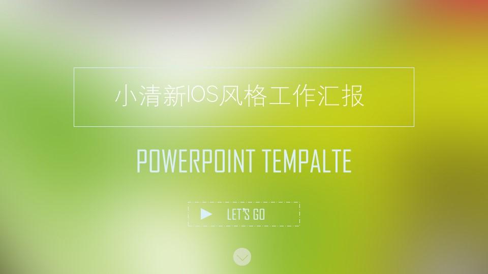 活力小清新iOS风格工作总结报告PPT模板