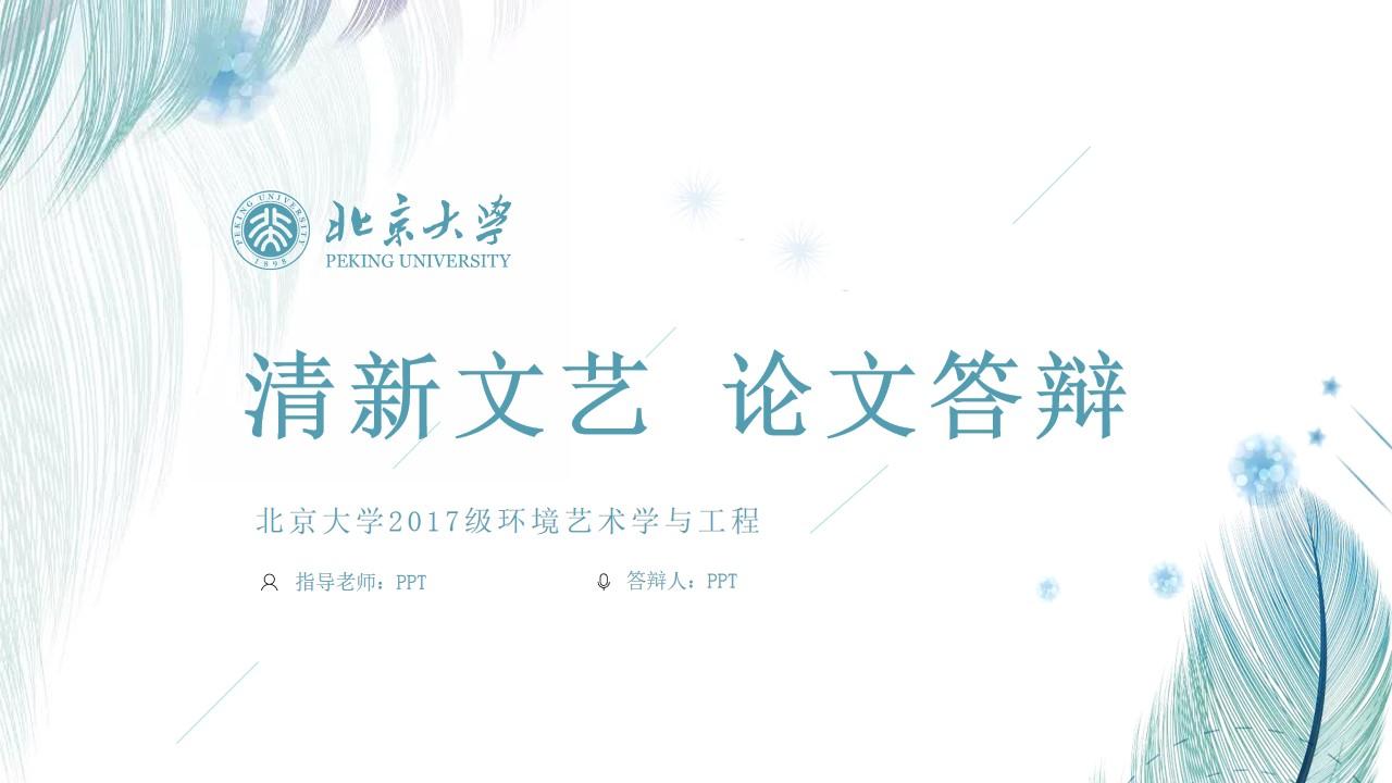 清新文艺范北京大学论文答辩通用PPT模板