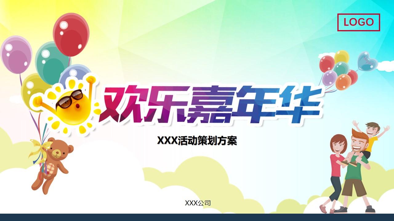 欢乐嘉年华――炫丽扁平卡通风活动策划PPT模板