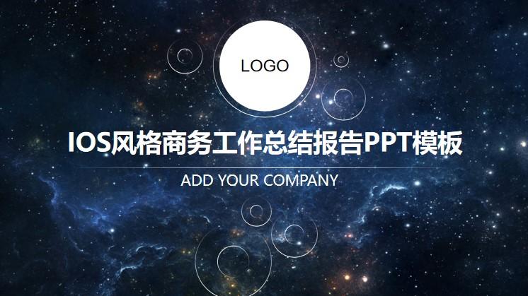 星空背景圆圈创意iOS风格工作总结报告PPT模板