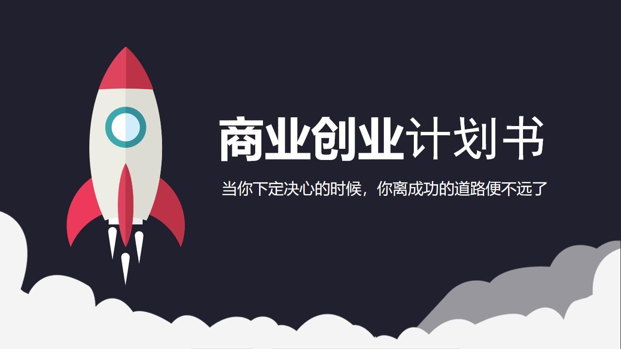小火箭及云朵创意扁平风商业创业计划书PPT模板