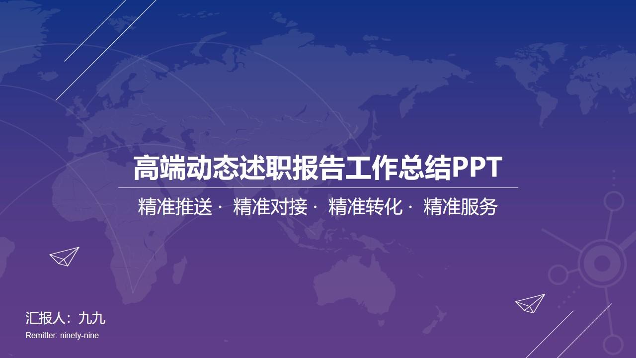蓝紫渐变高端科技风工作总结述职报告PPT模板