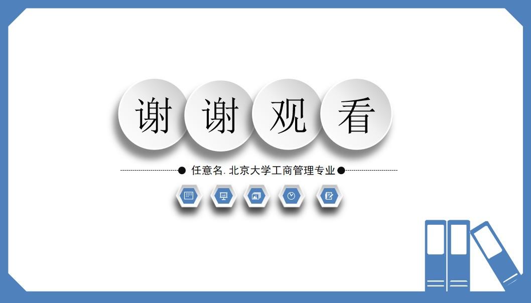 微立体风格蓝色简洁竞聘求职个人简历PPT模板