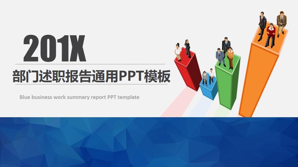 立体柱形走势图创意封面部门述职报告通用PPT模板