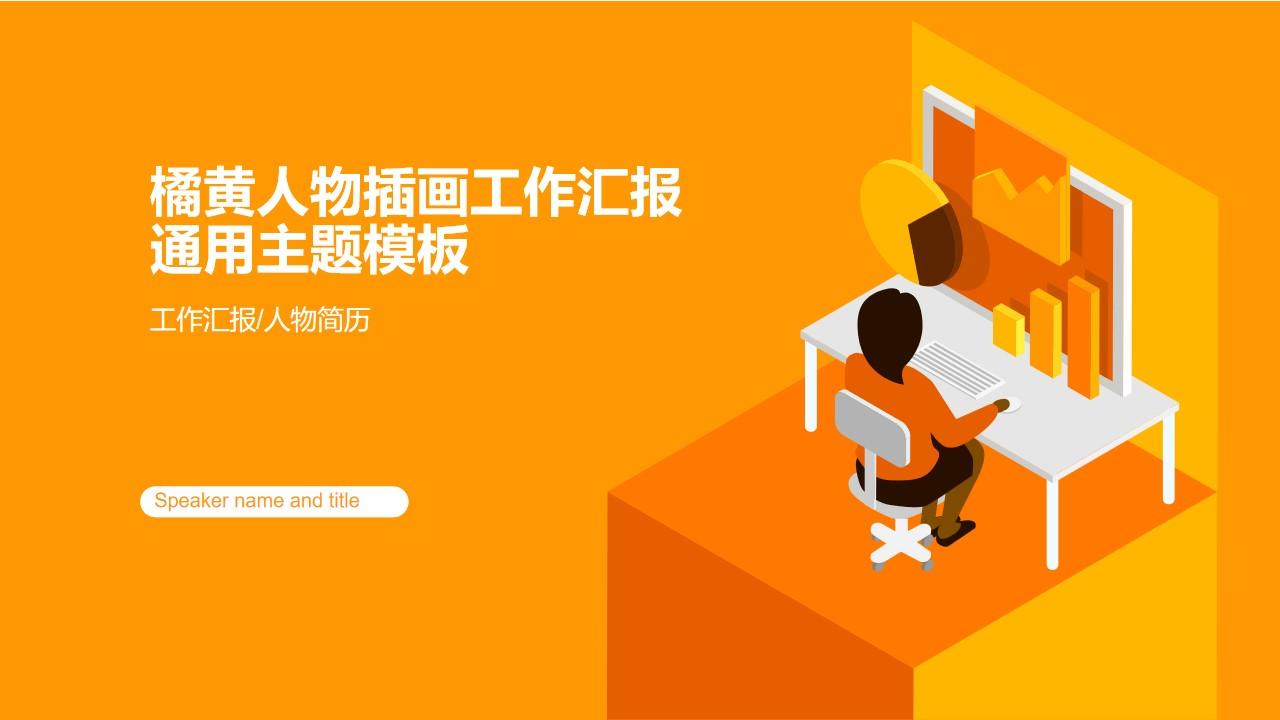 2.5D商务人物办公场景卡通插画图橙黄工作汇报PPT模板