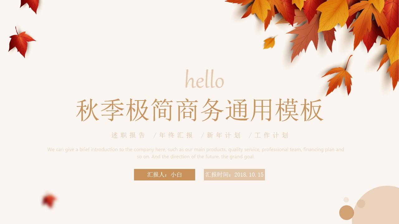 秋日落叶――秋季极简商务通用PPT模板