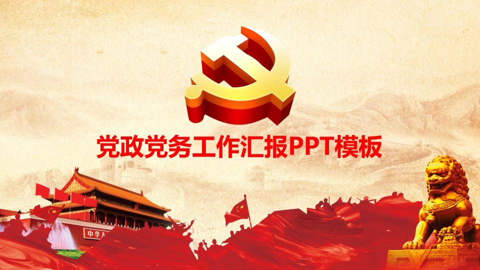 庄严红党政党务工作汇报通用PPT模板