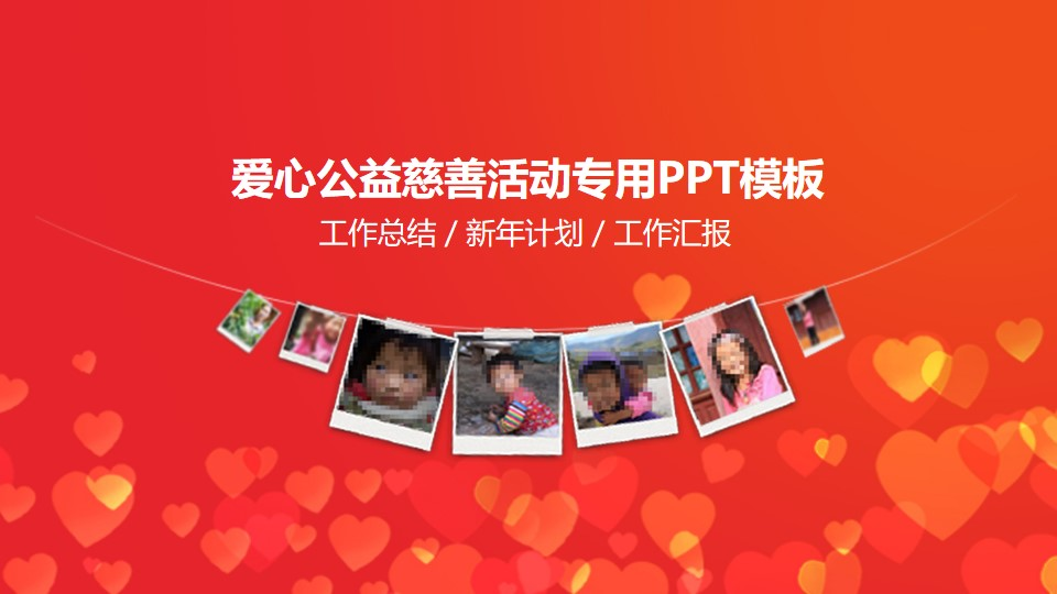 红色小爱心背景关注留守儿童慈善活动公益宣传PPT模板