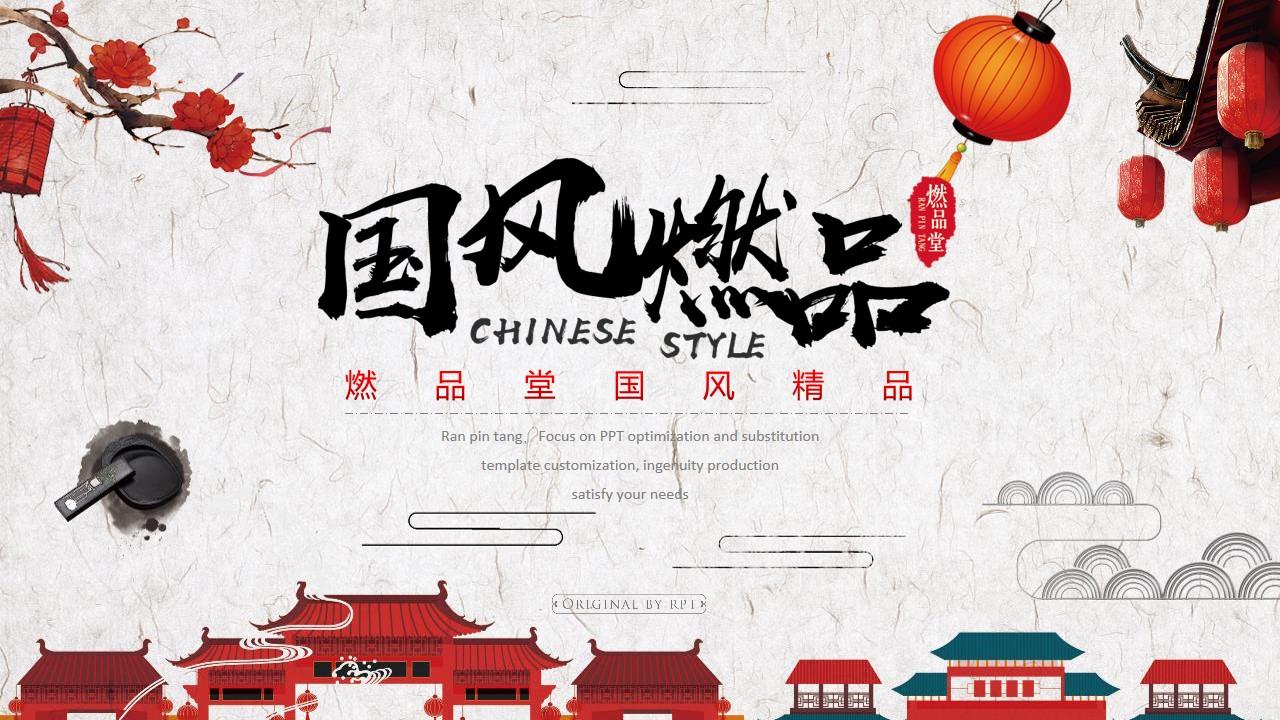 六朝古都南京名胜景点介绍中国风相册PPT模板