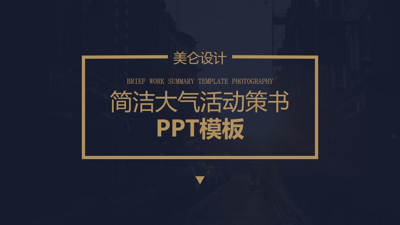 简洁扁平高端金商务活动项目策划书PPT模板